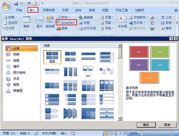 第三步:这时结构图已经出现在文档中,然后在在此处键入文字窗口输入你需要的结构名称。(如果默认的组织结构图的模块不够,可以通过单击鼠标右键,在弹出的菜单中选择添加形状来添加形状,然后里面有很多选择,有在你鼠标选择的部门的前方、后方、上方、下方这些选择来插入模块。)