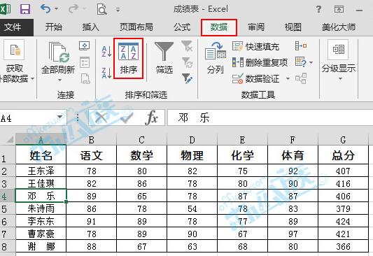 在Excel表格中默认的排序方式是拼音排序